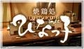【ひなっ子 春日店】のロゴ