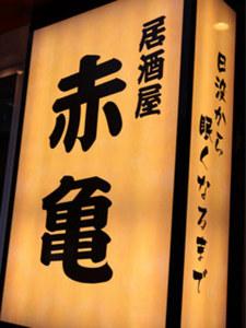 赤亀(アカカメ)のバイトメイン写真
