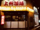 上州酒場 赤鬼のバイト写真2