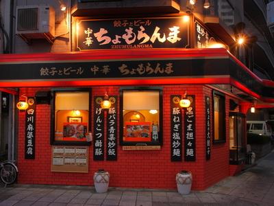 ちょもらんま 大阪福島店のバイト写真2