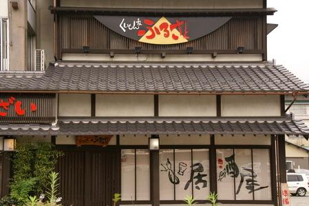 くいもん家 ふるさと 加賀本店のバイトメイン写真