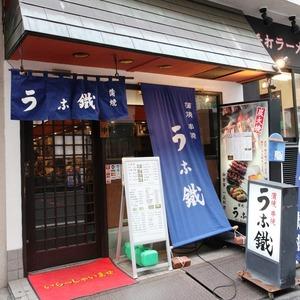 うな鐵 大塚店のバイトメイン写真