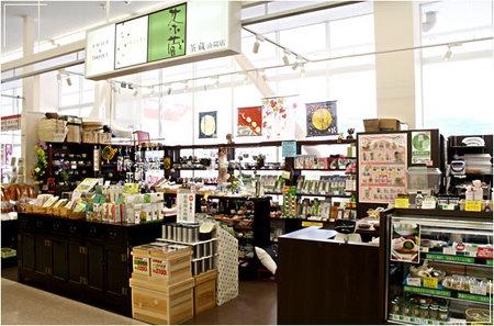 茶蔵 南陽店のバイトメイン写真