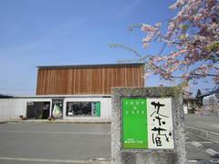 茶蔵 米沢店