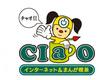【インターネット&マンガ喫茶 CIAO】のバイトメイン写真