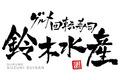 【グルメ回転寿司鈴木水産 明和店】のロゴ