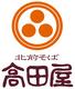 【北前そば高田屋 新宿南口店】のロゴ