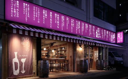 Di PUNTO 浜松町店のバイトメイン写真