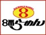 8番らーめんイオン加賀の里店
