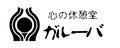 【ガルーバ】のロゴ