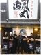 【北海道らーめん 追風丸 北谷店】のバイトメイン写真