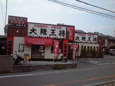 大阪王将豊中熊野店のバイトメイン写真