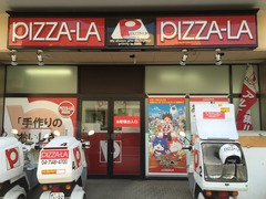 ピザーラ 柏店