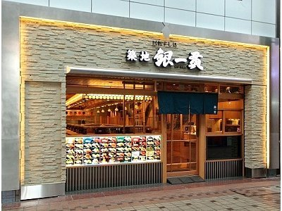 築地銀一丁大倉山店のバイトメイン写真