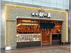 築地銀一丁大倉山店