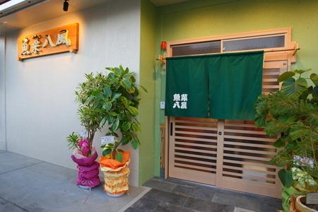魚菜八風のバイトメイン写真