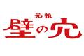 【元祖 壁の穴 新宿西口店】のロゴ