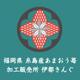 【あまおう苺加工販売所「伊都きんぐ 本店」】のロゴ