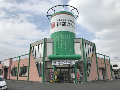 あまおう苺加工販売所「伊都きんぐ 本店」のバイトメイン写真