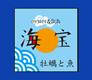 【牡蠣と魚 海宝 みなとみらい店】のロゴ
