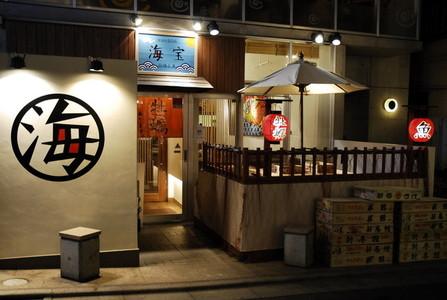 牡蠣と魚 海宝 高田馬場店のバイトメイン写真