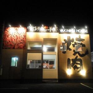 焼肉からし亭 三沢店のバイトメイン写真