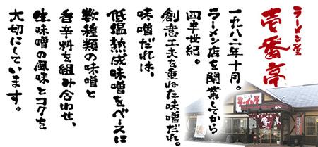 ラーメン屋壱番亭関宿店のバイトメイン写真