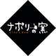 【ナポリの窯 甲南山手店】のロゴ
