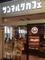 サンマルクカフェ南海なんば駅店のバイト写真2