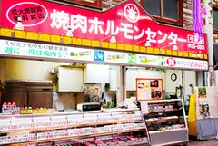 焼肉ホルモンセンター 日の出町本店