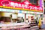 焼肉ホルモンセンター 日の出町本店のバイトメイン写真