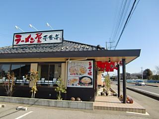 ラーメン屋 壱番亭 境店のバイト写真2