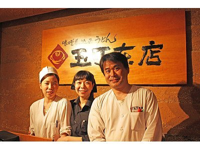 味噌煮込みうどん 玉丁本店 八重洲店のバイトメイン写真