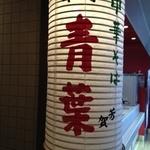 青葉 イオンモール東久留米店のバイトメイン写真