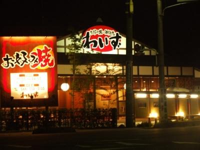 もんじゃ・お好み焼き わいず 行田店のバイト写真2