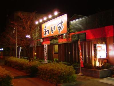 もんじゃ・お好み焼き わいず 東川口店のバイト写真2