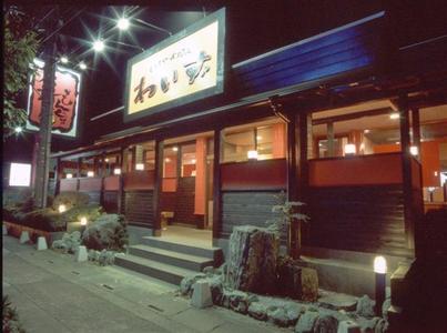 もんじゃ・お好み焼き わいず 三芳店のバイト写真2