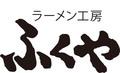 【ふくや 大分駅前店】のロゴ