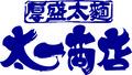 【太一商店 浜線バイパス店】のロゴ