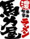 【馬力屋 明野店】のロゴ