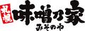 【味噌乃家 大分マート店】のロゴ