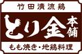 【地鶏専門店 とり金本舗】のロゴ