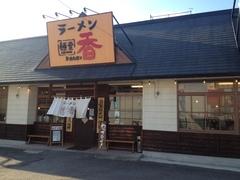 麺堂香 高城店