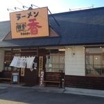 麺堂香 別府店のバイト