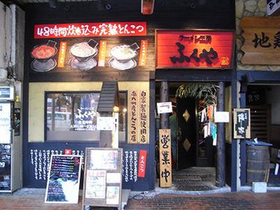 ふくや 大分駅前店のバイトメイン写真