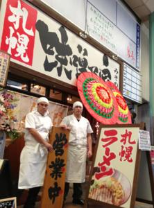 味噌乃家 大分マート店のバイトメイン写真