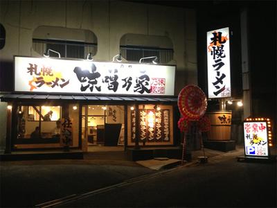 味噌乃家 熊本IC店のバイトメイン写真
