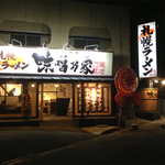 味噌乃家 熊本IC店のバイト