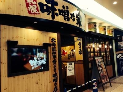 味噌乃家 別府ゆめタウン店のバイトメイン写真