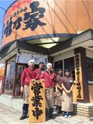 味噌乃家 森町バイパス店
